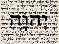 diccionario biblico yehovah